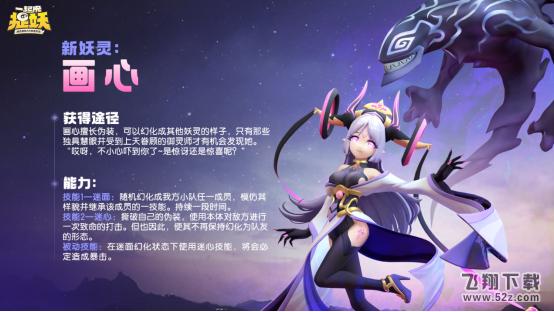 一起来捉妖画心技能效果介绍_52z.com