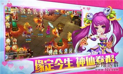 口袋仙妖V1.0 安卓版_52z.com