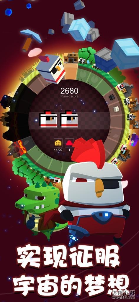 我的星球V1.0 苹果版_52z.com
