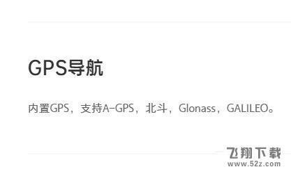 oppo reno z有双频GPS吗 oppo reno z支持双频GPS吗_52z.com