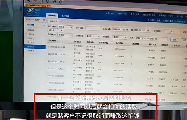 手机资费升级骗局是怎么回事 手机资费升级骗局是什么情况_52z.com