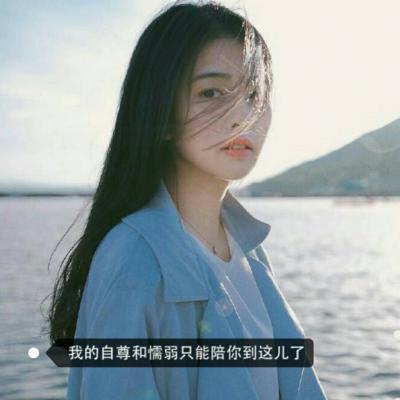 2019唯美有意境带字的女生微信头像 女生专属带字微信头像伤感唯美_52z.com