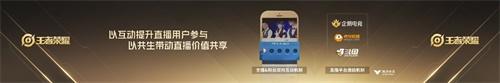 探索国民游戏更大的电竞价值,《王者荣耀》亮相2019全球电竞运动领袖峰会暨腾讯电竞年度发布会_52z.com