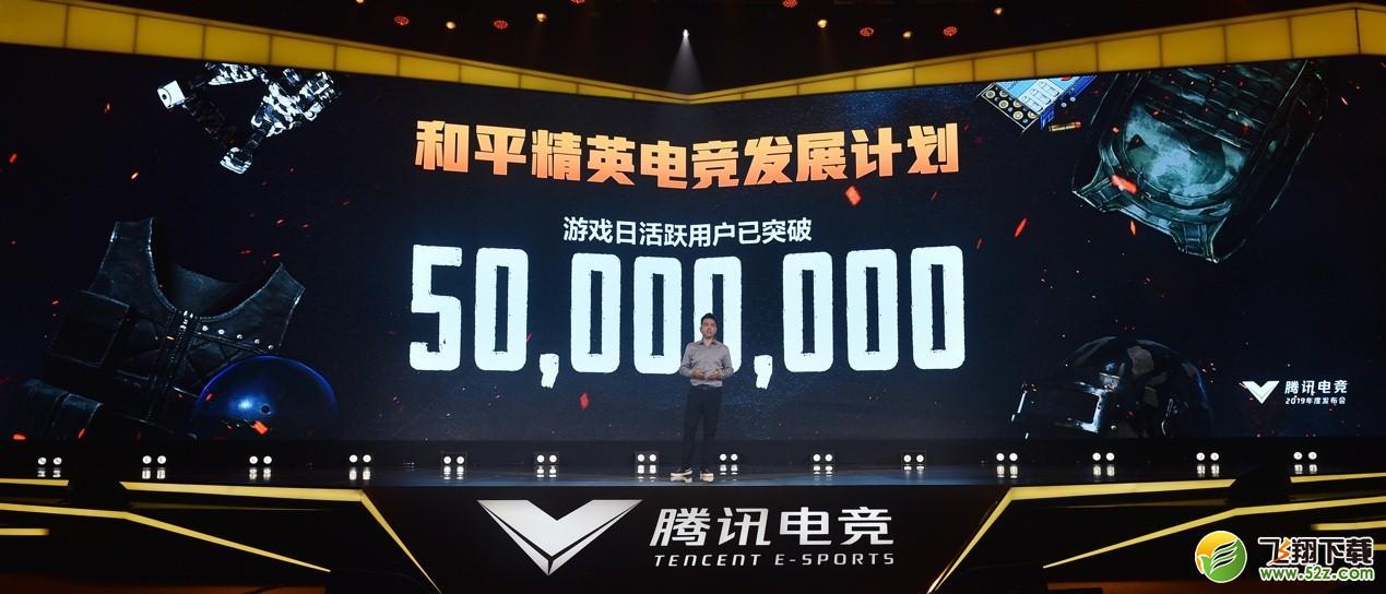 """《和平精英》DAU突破5000万,""""电竞发展计划""""引领电竞生态新改变_52z.com"""