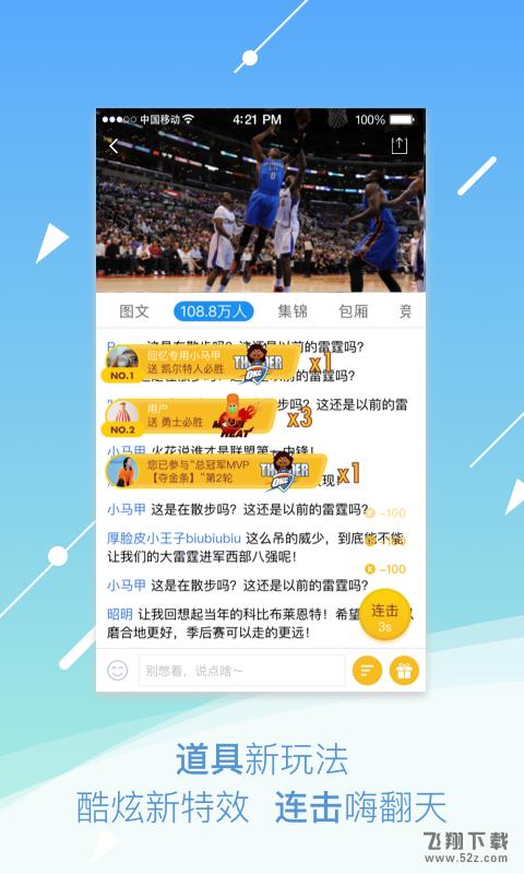 腾讯体育_52z.com