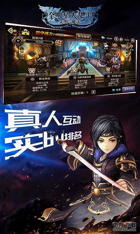 全明星大乱斗V1.0.0.3 超V版_52z.com