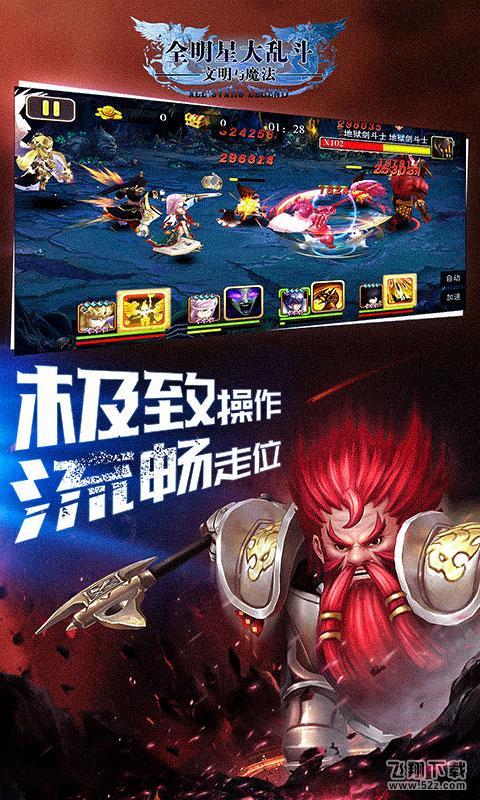 全明星大乱斗V1.0.0.3 首发版_52z.com