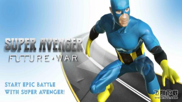 超级复仇者未来战争V1.0.0 安卓版_52z.com