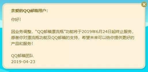 QQ漂流瓶停止服务是怎么回事 QQ漂流瓶停止服务是真的吗_52z.com