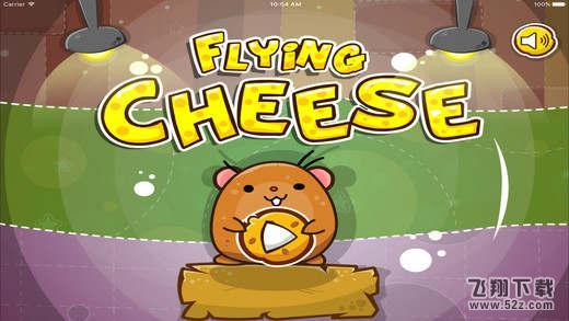 飞跃的奶酪V1.0.3 苹果版_52z.com