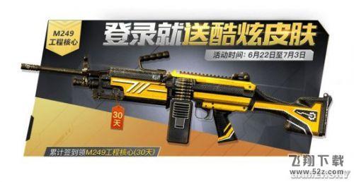 《和平精英》M249工程核心获取攻略_52z.com