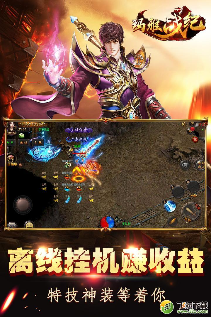 玛雅战纪V1.4.3 手机版_52z.com