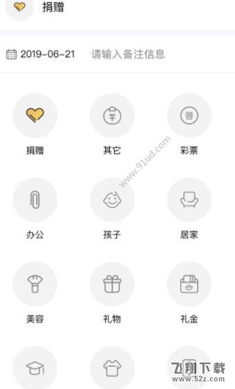 润雪记账_52z.com