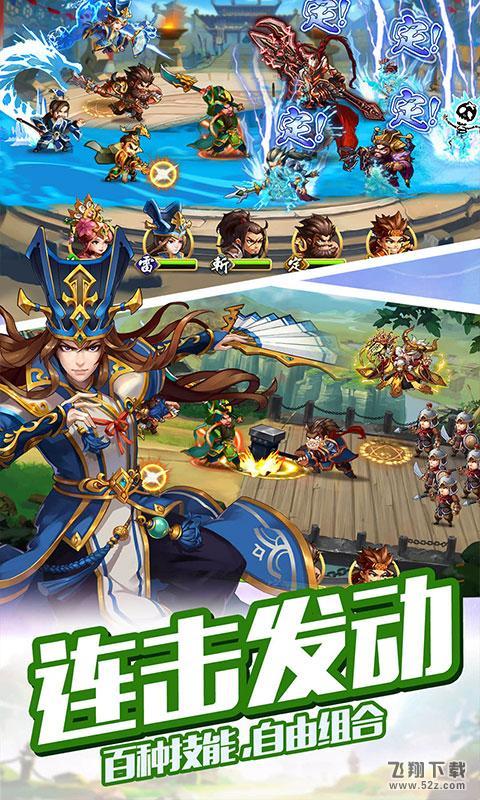 雷鸣三国V2.4.5 无限元宝版_52z.com