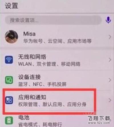 华为麦芒8手机微信双开方法教程_52z.com