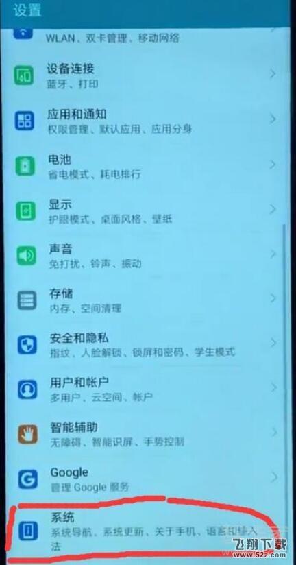 荣耀20手机恢复出厂设置方法教程_52z.com