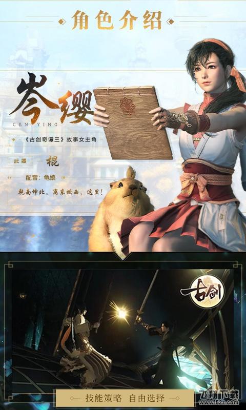 古剑奇谭二之剑逐月华V4.0.0 星耀版_52z.com