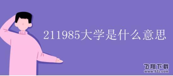 211985大学是什么意思?_52z.com