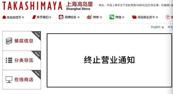 高岛屋退出中国是怎么回事 高岛屋退出中国是真的吗_52z.com