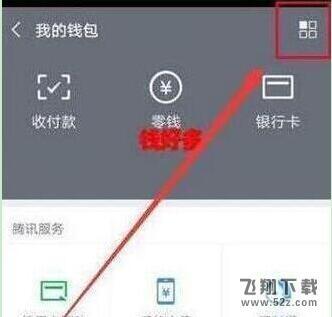 荣耀20手机设置微信指纹支付方法教程_52z.com