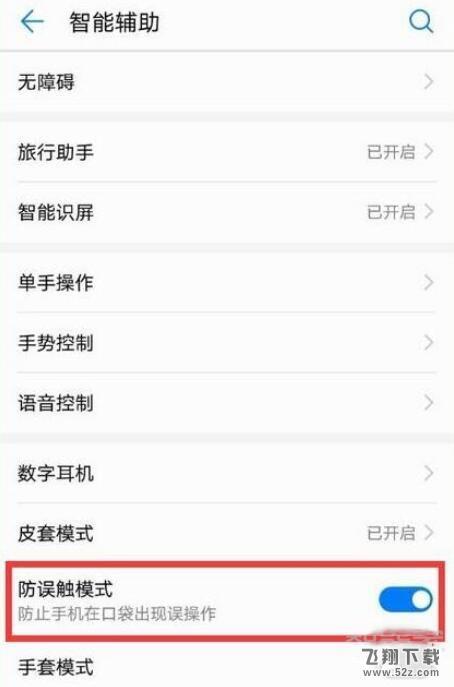 荣耀20手机关闭防误触模式方法教程_52z.com