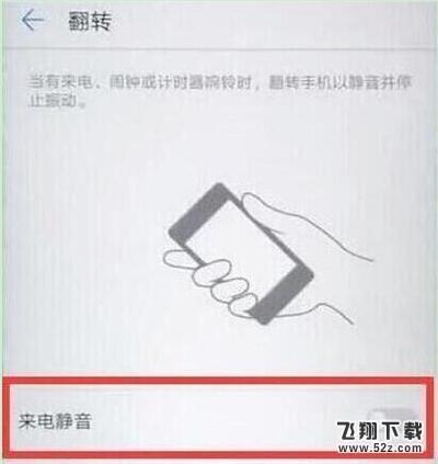 荣耀20手机设置翻转静音方法教程_52z.com
