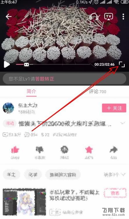B站屏蔽部分弹幕方法教程_52z.com