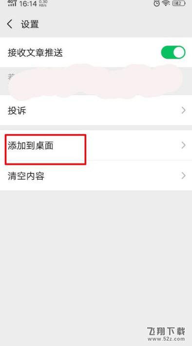 微信公众号添加到手机页面方法教程_52z.com