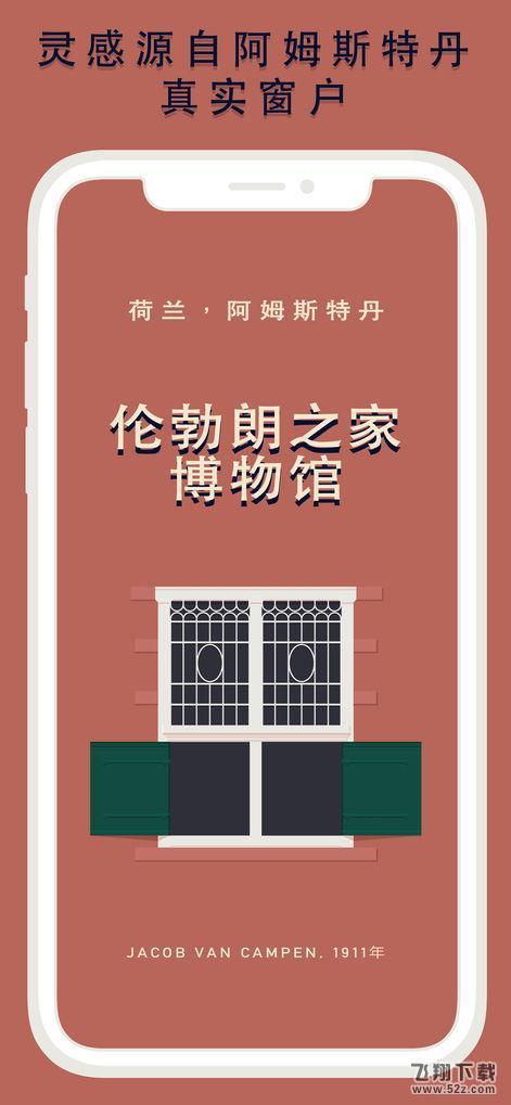 关窗V1.3 苹果版_52z.com