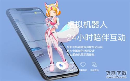 腾讯又一新智能机器人,王者荣耀星空魅影·妲己机器人美丽来袭_52z.com