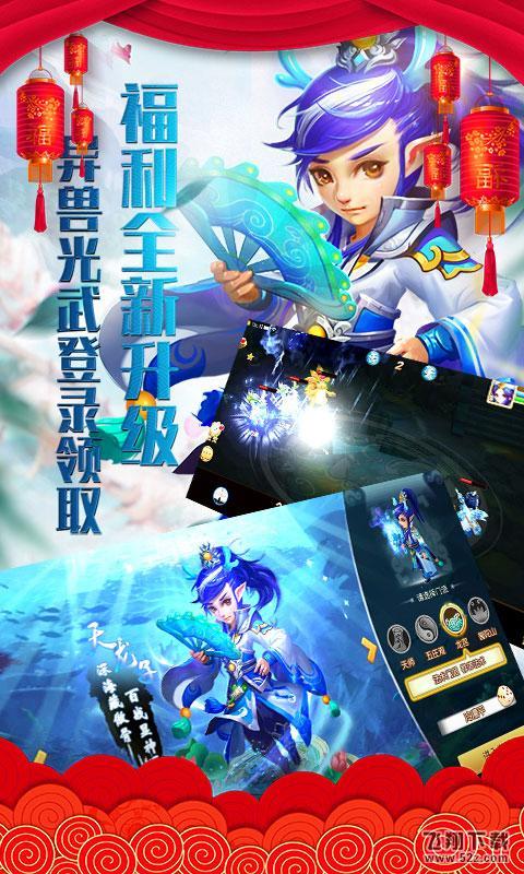 梦回仙游V1.0 高爆版_52z.com