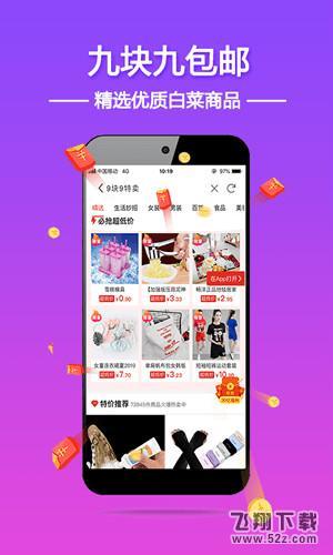 优惠券超人V3.4.2 安卓版_52z.com
