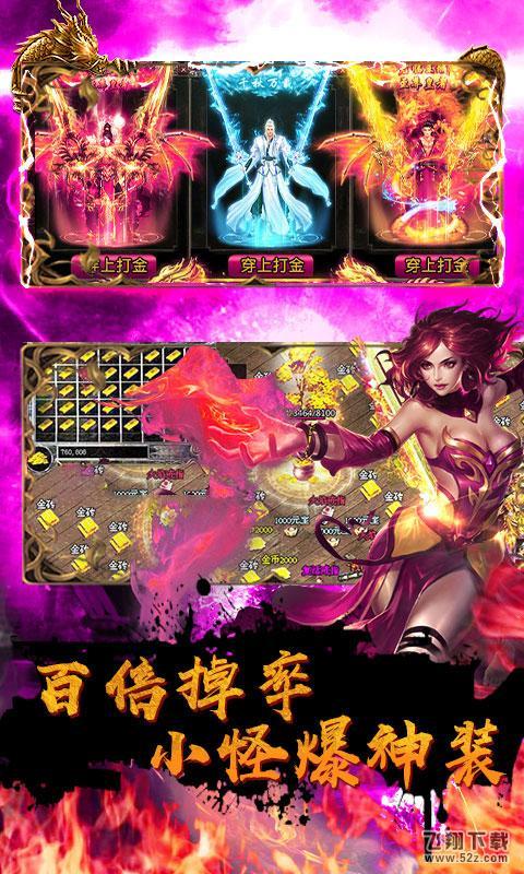 屠龙V1.0.0 私服版_52z.com