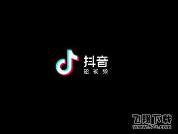 抖音app设置图片播放速度方法教程_52z.com