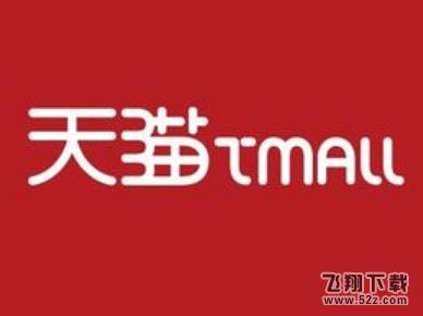 天猫app代付方法教程_52z.com