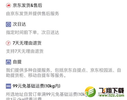 京东超过24小时没发货赔偿吗 京东超过24小时申请退款有赔偿金吗_52z.com