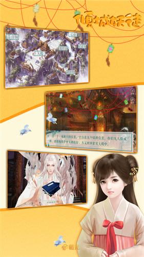 倾城妖徒V1.1 苹果版_52z.com