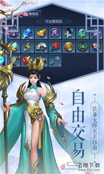 龙道神帝V1.0 安卓版_52z.com
