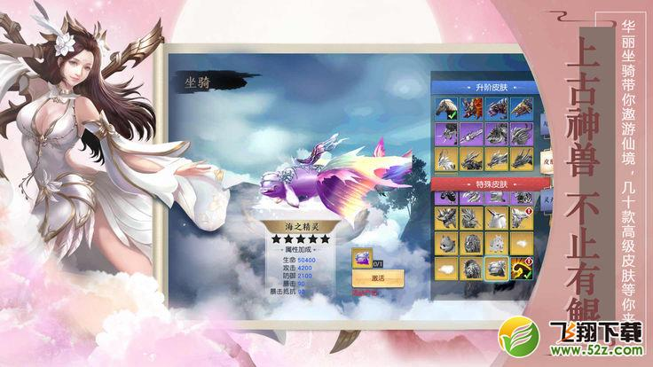 幻灵剑道V1.0 安卓版_52z.com