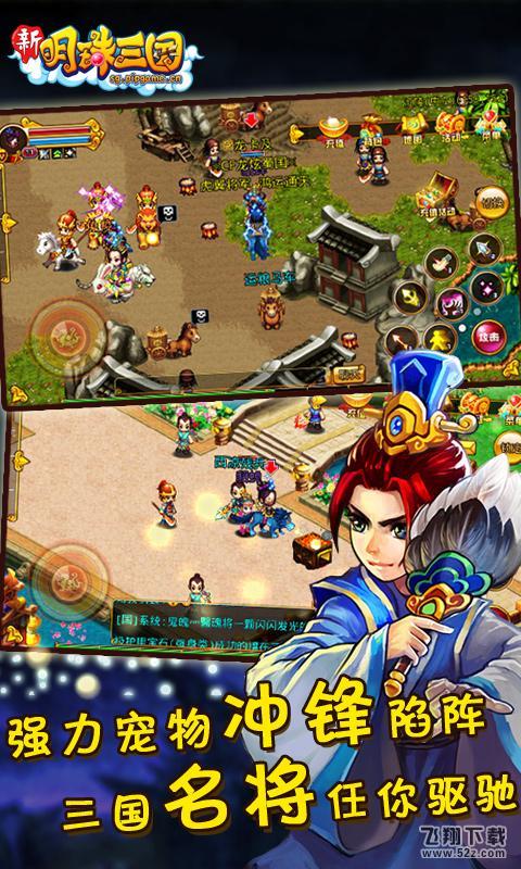 明珠三国V5.0 无限元宝版_52z.com