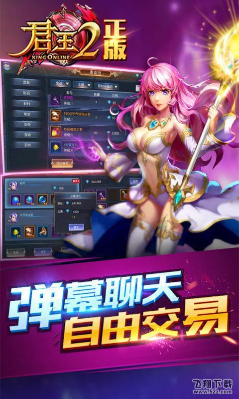 君王2变态版V1.2.90 苹果版_52z.com