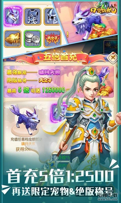 口袋仙妖V1.0 变态版_52z.com