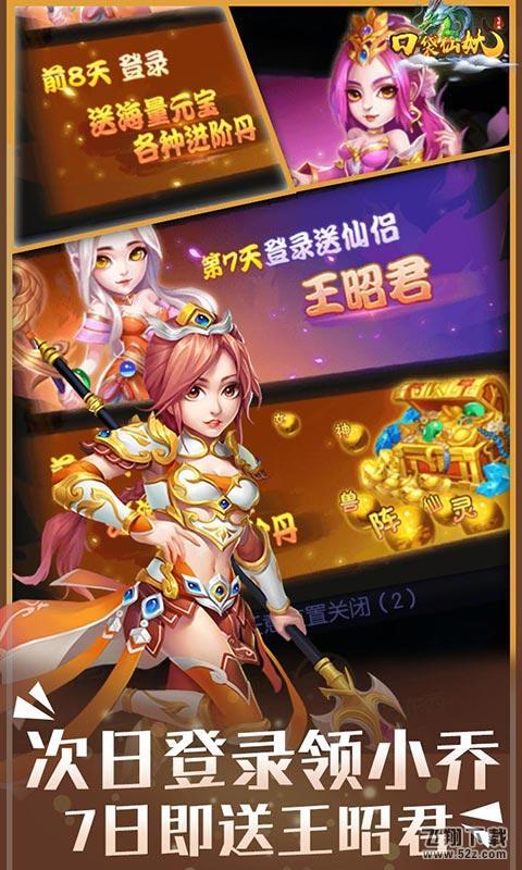 口袋仙妖V1.0 满V版_52z.com