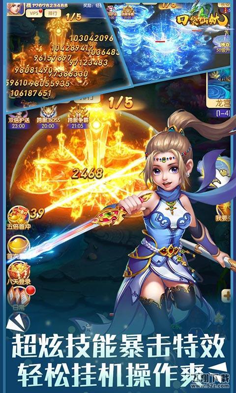 口袋仙妖V1.0 飞升版_52z.com
