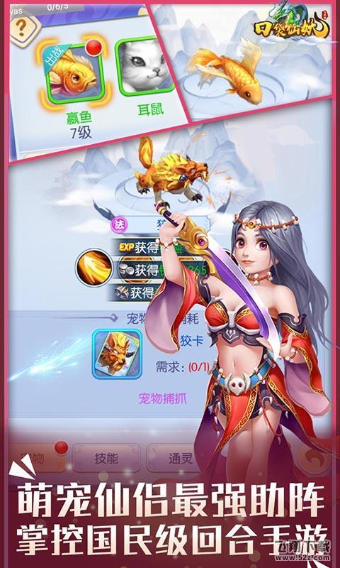 口袋仙妖V1.0 福利版_52z.com