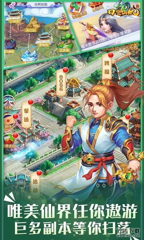 口袋仙妖V1.0 无限元宝版_52z.com