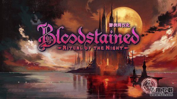 《血污:夜之仪式》魔王的心脏获取攻略_52z.com