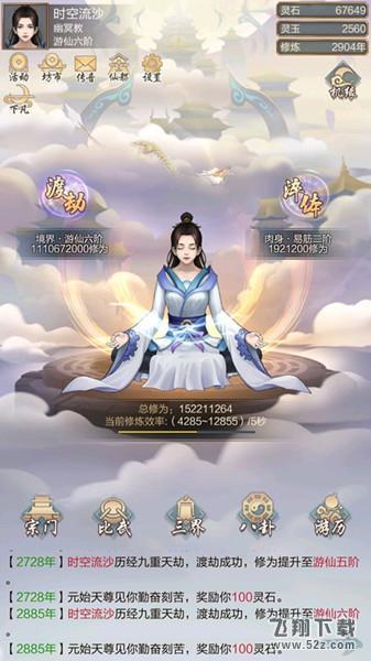 玄元剑仙仙酿作用详解_52z.com