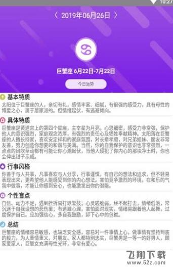 星座gogoV1.0 安卓版_52z.com