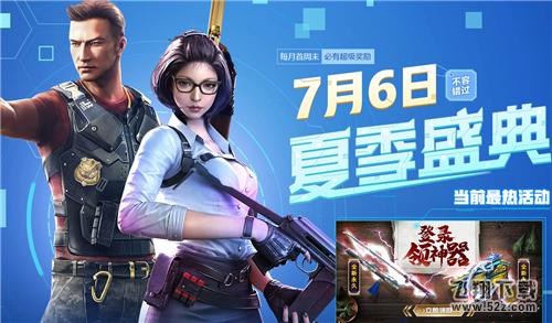 CF2019年7月新灵狐约定礼包领取活动网址_52z.com
